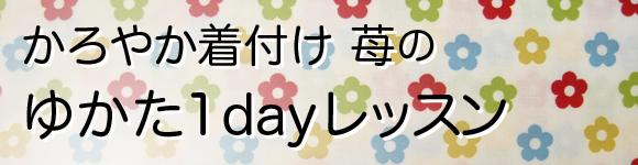 Yukata1day